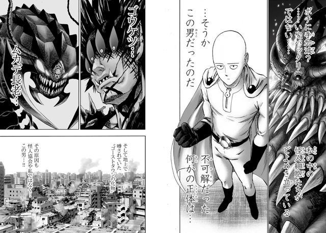 一拳超人:怪人王大蛇被秒杀,埼玉老师的台词太扎心了!