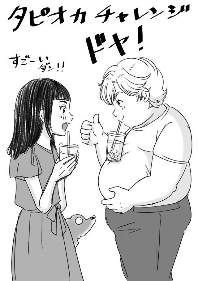 日本网友吐槽:最近流行这样喝奶茶吗?