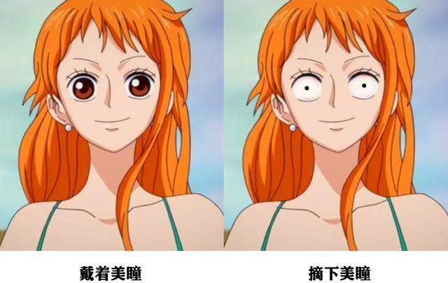 如果动漫中女神的大眼睛都是因为戴了美瞳,你猜摘下来会怎样