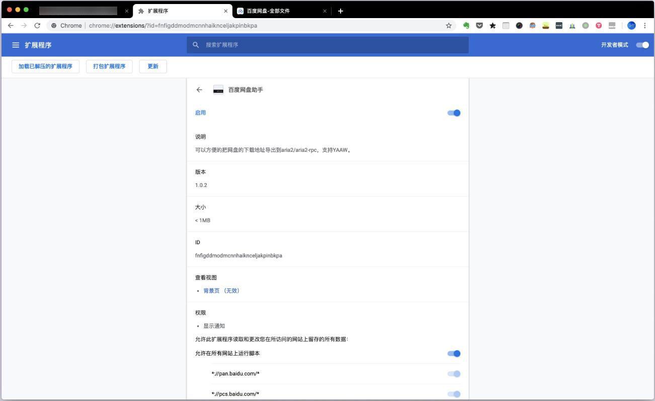 [喵咔动漫][软件仓库]新百度网盘下载神器matrix