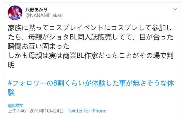 """日本网友吐槽:瞒着家人去漫展,发现亲妈在卖""""同人本"""""""