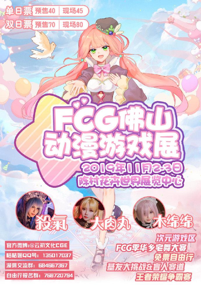 FCG佛山动漫游戏展来了! 展会活动-第2张
