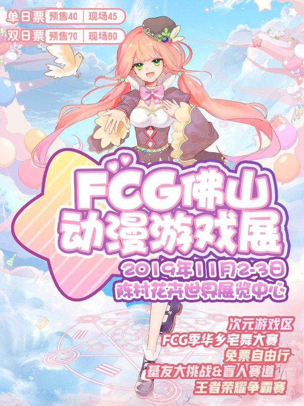 【展会活动】FCG佛山动漫游戏展来了!