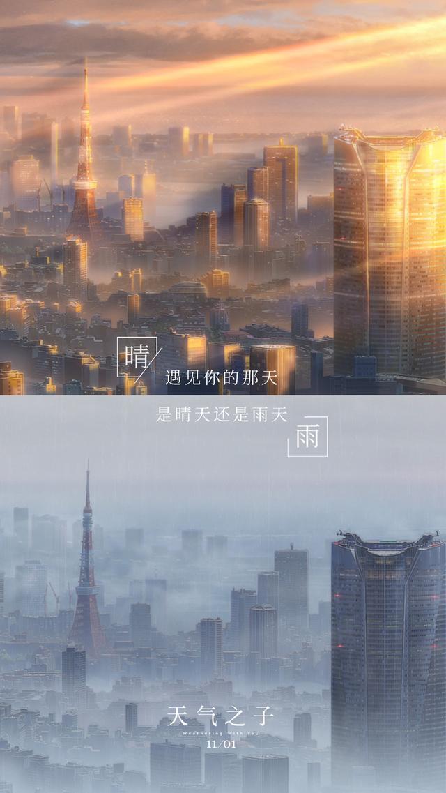 《天气之子》画质炸裂,定档在11月1日国内上映