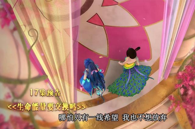 叶罗丽第七季17集看点前瞻:冰公主再次现身,高泰明复活又出变故