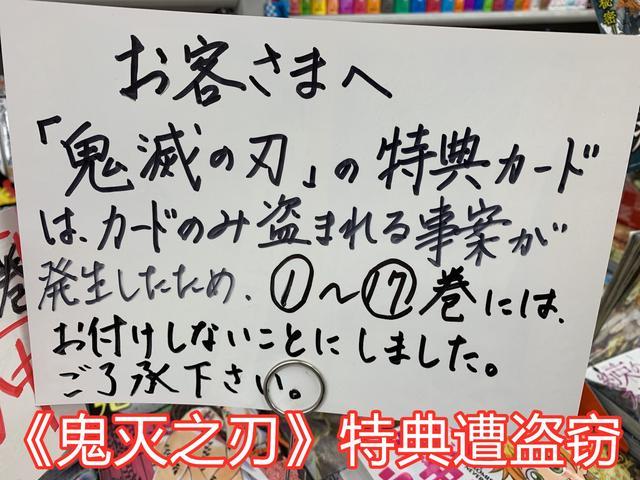 日本书店连续遭遇盗窃,只偷鬼灭之刃漫画,店家只好把书藏起来