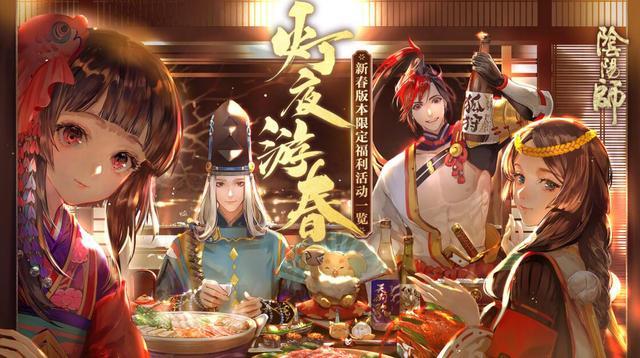 阴阳师春节活动感人的一幕,官方回应重病玩家,帮其提前圆梦