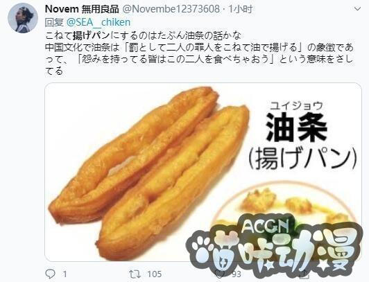 油条评论火到日本!岛国网友表示干得漂亮 国内网友:文化输出