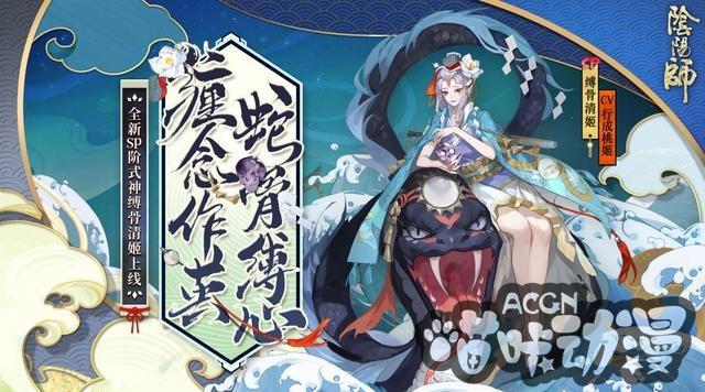 【喵咔动漫ACG】阴阳师:SP清姬解析,克制鬼吞和肉队,又一个综合型式神