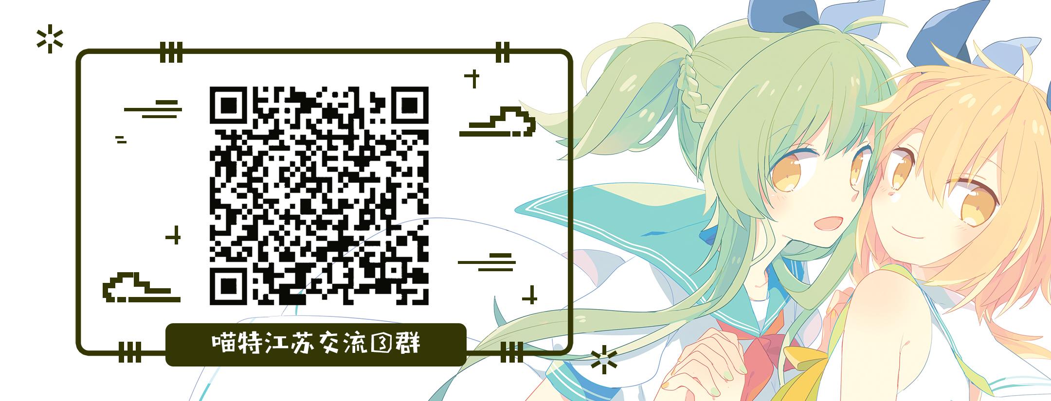 江苏交流3群 二维码展示.jpg