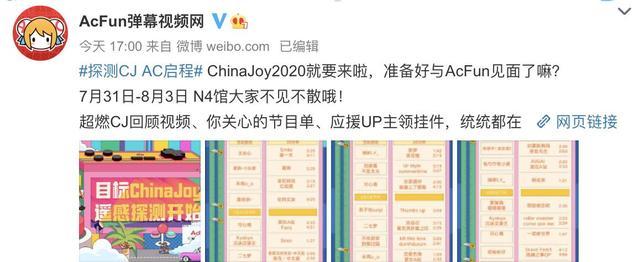 【喵咔动漫ACG】ChinaJoy2020来袭,A站这次又是大手笔,各大up主齐上阵