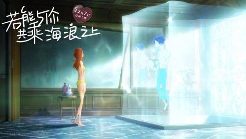 日本动漫《若能与你共乘海浪之上》9月2日,葫芦视频免费看!