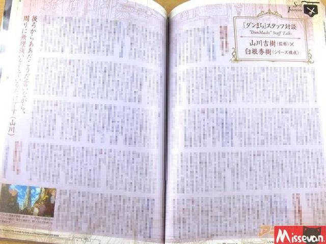 《地下城寻求邂逅》完全资料本 :充分了解丝带之神的全部