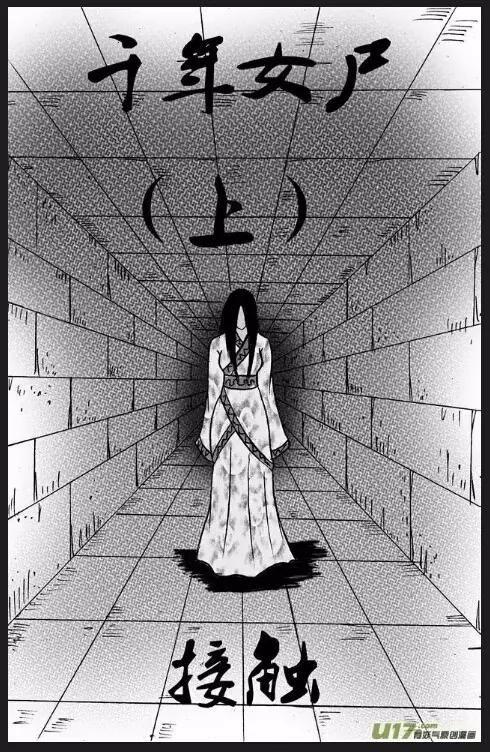 超脑洞漫画《千年女尸》|猜不到的开头更猜不到的结尾