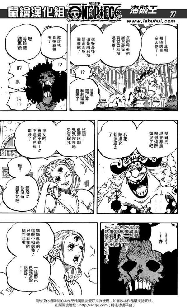 """海贼王最新漫画854话完整汉化版""""我在干什么啊""""路飞有救了"""
