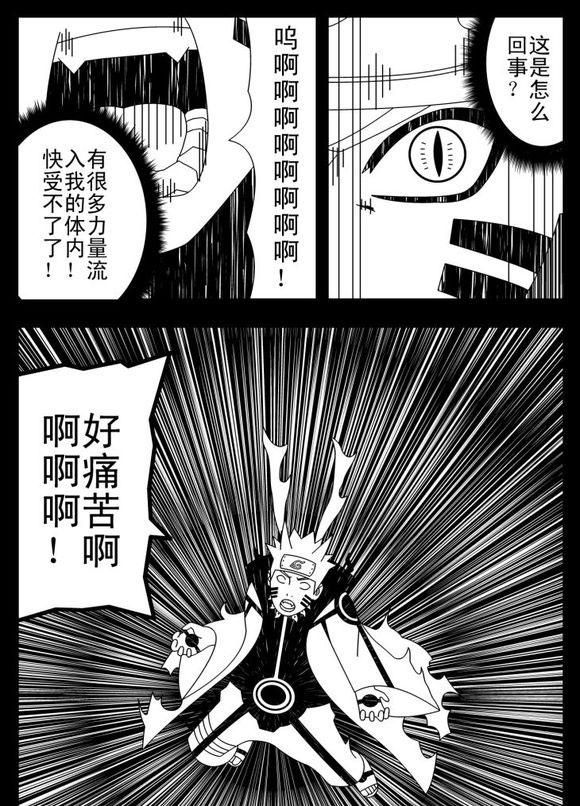 火影同人丨如果九尾变成了萝莉妹子,鸣人会做什么呢?(1)