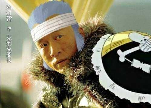 高还原度,如果国内明星来cosplay海贼王