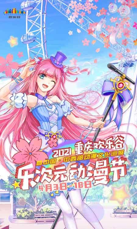 【漫展活动】2021第三届重庆欢乐谷乐次元动漫节暨中国·中西部动漫文化巡展