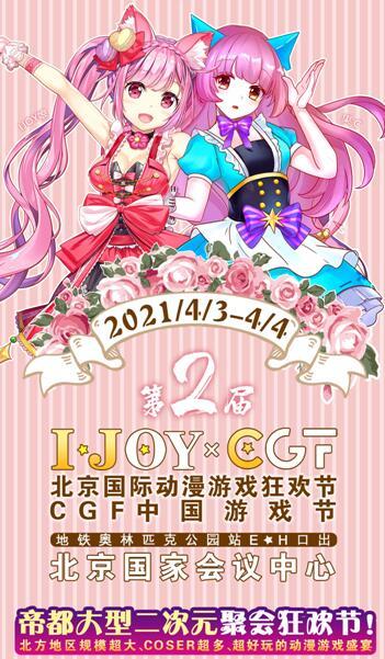 【漫展资讯】2021第2届IJOY×CGF北京国际动漫游戏狂欢节